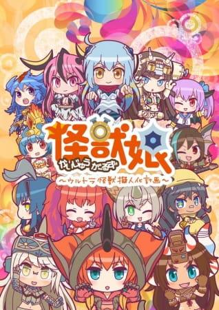 Kaijuu Girls: Ultra Kaijuu Gijinka Keikaku 2nd Season, 怪獣娘~ウルトラ怪獣擬人化計画~ 第2期