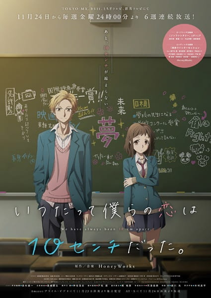 Our love has always been 10 centimeters apart., Itsudatte Bokura no Koi wa 10 cm Datta.