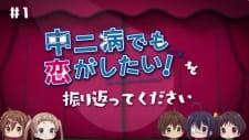 Chuunibyou demo Koi ga Shitai! Movie: Take On Me Mini-Drama - Koukai Chokuzen no... Kaiko Gekijou