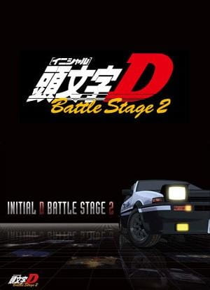 Initial D Battle Stage 2, 頭文字〈イニシャル〉D BATTLE STAGE 2