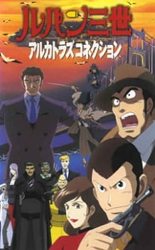 Lupin III: Alcatraz Connection مترجم