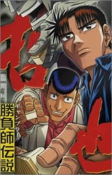 anime_Shoubushi Densetsu Tetsuya