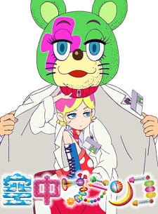 Welcome to Irabu's Office, Welcome to Irabu's Office,  Kuchu Buranko, Trapeze, Flying Trapeze,  空中ブランコ