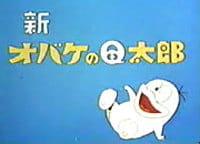 Shin Obake no Q-tarou
