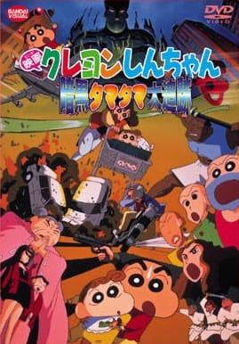 Crayon Shin-chan Movie 05: Ankoku Tamatama Daitsuiseki, Eiga Crayon Shin-chan: Ankoku Tamatama Daitsuiseki, Crayon Shin-chan: Pursuit of the Balls of Darkness,  映画 クレヨンしんちゃん 暗黒タマタマ大追跡