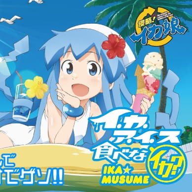 Invade! Squid Girl: Won't You Eat Squid Ice Cream?, Invade! Squid Girl: Won't You Eat Squid Ice Cream?,  イ・カ・ア・イ・ス食べなイカ?