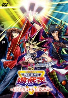 Yu☆Gi☆Oh! Movie: Chou Yuugou! Toki wo Koeta Kizuna