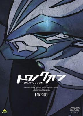 Towanoquon: The Return of the Invincible, Towa no Quon 5: Souzetsu no Raifuku