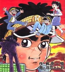 Yuuyake Banchou
