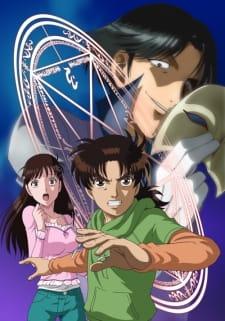 Kara no Kyoukai 7: Satsujin Kousatsu (Kou)