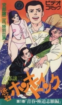 Abe George Kattobi Seishun Ki: Shibuya Honky Tonk