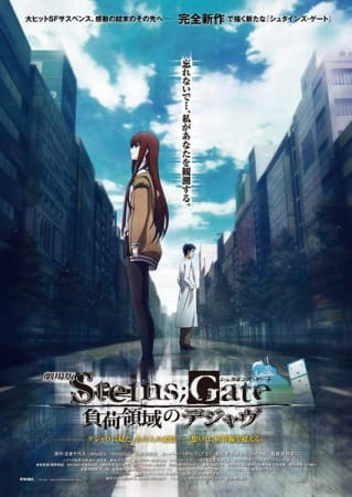 Steins;Gate: The Movie − Load Region of Déjà Vu, Steins;Gate: The Movie − Load Region of Déjà Vu,  Steins Gate Movie,  劇場版 シュタインズゲート 負荷領域のデジャヴ