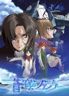 anime_Soukyuu no Fafner