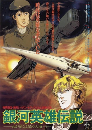 Ginga Eiyuu Densetsu: Waga Yuku wa Hoshi no Taikai, Legend of the Galactic Heroes: My Conquest Is the Sea of Stars, LoGH: My Conquest Is the Sea of Stars, Legend of the Galactic Heroes MOVIE (1988),  銀河英雄伝説: わが征くは星の大海
