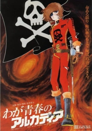 Waga Seishun no Arcadia, Arcadia of My Youth, Harlock Movie 2, My Youth in Arcadia, Albator 84,  わが青春のアルカディア