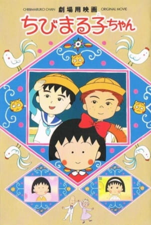 Chibi Maruko-chan Movie, Chibi Maruko Chan Movie (1990),  ちびまる子ちゃん (1990)