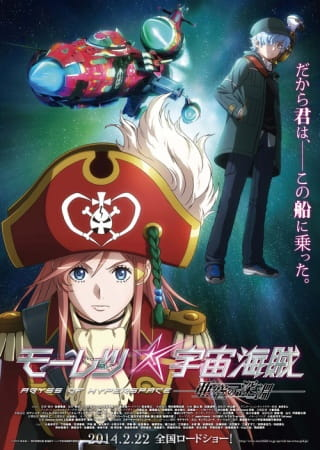Bodacious Space Pirates the Movie: Abyss of Hyperspace, Bodacious Space Pirates the Movie: Abyss of Hyperspace,  Mouretsu Pirates Movie, Mouretsu Pirates: Akuu no Shinen, Gekijouban Mouretsu Pirates,  モーレツ宇宙海賊 ABYSS OF HYPERSPACE -亜空の深淵-