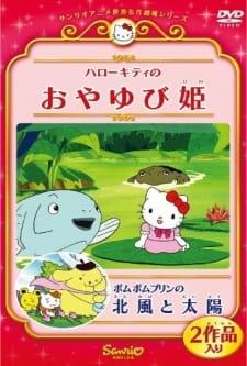 Pom Pom Purin no Kitakaze to Taiyou