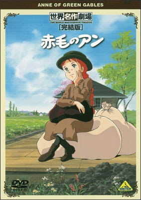 Akage no Anne Specials, Sekai Meisaku Gekijou Kanketsu Ban: Akage no Anne, World Masterpiece Theater Complete Edition: Anne of Green Gables,  世界名作劇場・完結版 赤毛のアン
