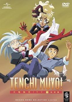Tenchi Muyou!, Tenchi Universe TV, Tenchi Muyo!,  天地無用!