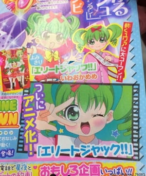 Elite Jack!!, Elite Jack!! Ciao Ciao OVA, Elite Jack!! OVA,  エリートジャック!!