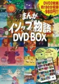 AIUEO Anime Sekai no Douwa: Aesop Monogatari Anime Series