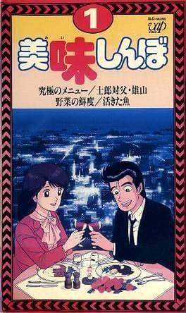 Oishinbo, The Gourmet,  美味しんぼ