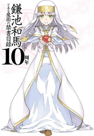 Toaru Majutsu no Index 10th Anniversary PV, 鎌池和馬『とある魔術の禁書目録』10周年記念完全新作アニメーションPV映像