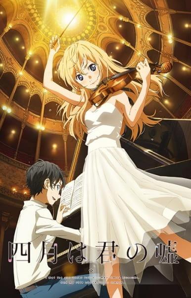 Shigatsu wa Kimi no Uso Anime Cover