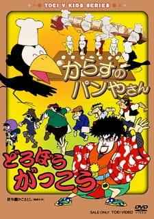 Karasu no Panya-san/Dorobou Gakkou