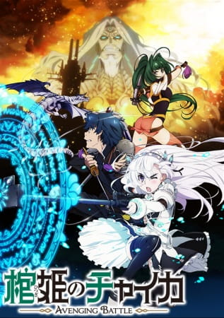 Hitsugi no Chaika: Avenging Battle Anime Cover