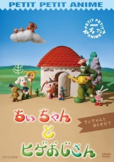 Chii-chan to Hige Ojisan