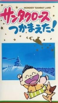 Santa Claus Tsukamaeta!