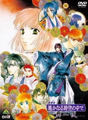 Gekijouban Haruka Naru Toki no Naka de: Maihitoyo