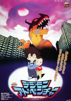 Digimon: The Movie, Digimon: The Movie,  Digimon Adventure Movie,  デジモンアドベンチャー 劇場版
