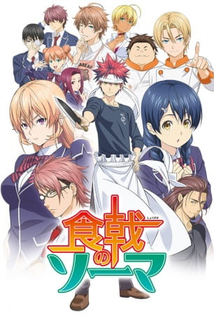 Food Wars! Shokugeki no Soma, Food Wars! Shokugeki no Soma,  Shokugeki no Soma, Food Wars: Shokugeki no Soma,  食戟のソーマ