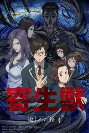 Kiseijuu: Sei no Kakuritsu Anime Cover