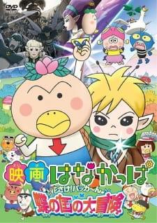 That's Hanakappa Musical: Pan to Gohan, Docchi nano!?