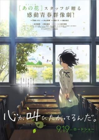 Kokoro Ga Sakebitagatterunda The Anthem Of The Heart Pictures