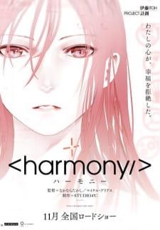 Harmony ฮาร์โมนี่ ซับไทย