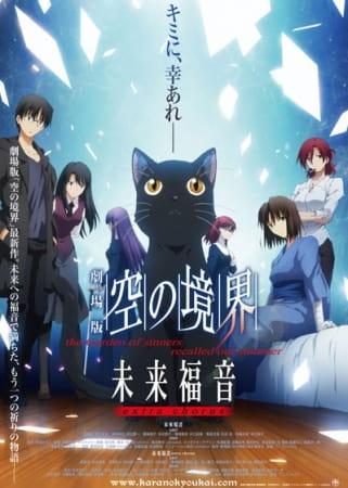 Gekijouban Kara no Kyoukai: Mirai Fukuin - The Garden of Sinners Recalled Out Summer - Extra Chorus
