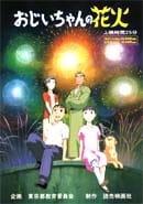 Ojiichan no Hanabi
