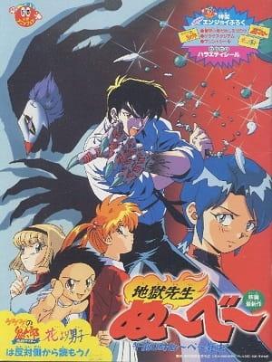 Hell Teacher Nube: 0 a.m. Nube Dead, Jigoku Sensei Nube: Gozen 0 Ji Nube Shisu!