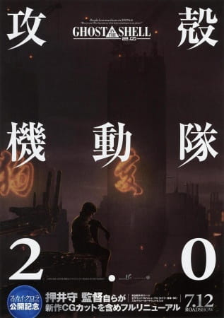 Ghost in the Shell 2.0, Ghost in the Shell 2.0,  GitS 2.0, Ghost in the Shell 2.0,  攻殻機動隊2.0