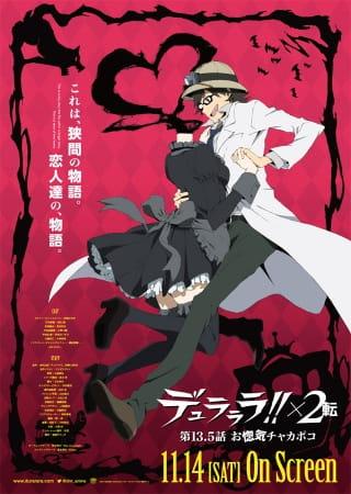 Durarara!!x2 Ten: Onoroke Chakapoko, Durarara!!x2 Ten OVA, Durarara!!x2 Ten Special, Durarara!!x2 Ten Episode 13.5,  デュラララ!!×2 転 第13.5話「お惚気チャカポコ」