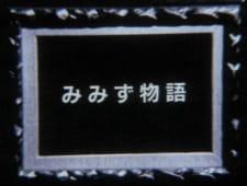 Mimizu Monogatari