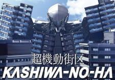Chou Kidougai-ku: Kashiwa-no-Ha