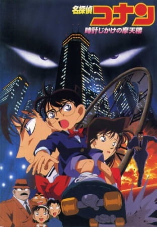 Detective Conan Movie 01: The Timed Skyscraper poster