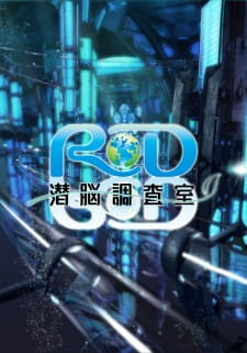 RD Sennou Chousashitsu picture