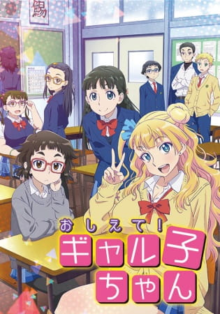 Oshiete! Galko-chan Anime Cover